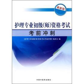 护理专业初级(师)资格考试考前冲刺(最新版)