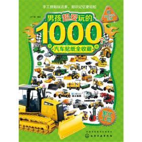 男孩超爱玩的1000个汽车贴纸全收藏繁忙工地 幼儿图书 早教书 智力开发 儿童书籍 沙丁猫 编绘