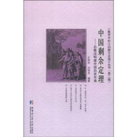 中国剩余定理:总数法构建中国历史年表
