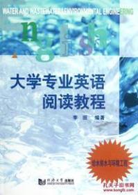 大学专业英语阅读教程(给水排水与环境工程)