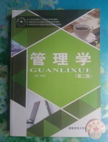 管理学 仲崇高 湖南师范大学出版社 9787564817916