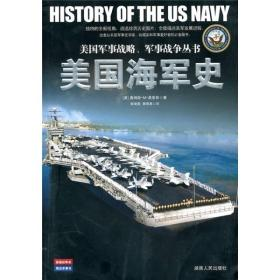 美国海军史