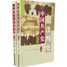 中国共产党谈判史(全2册)