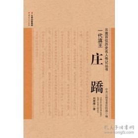 """《一代滇王——庄蹻》""""云南百位历史名人传记丛书""""100种之一种"""