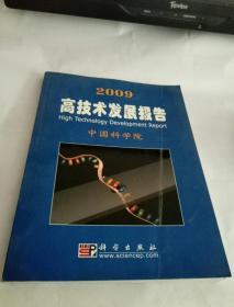 2009高技术发展报告