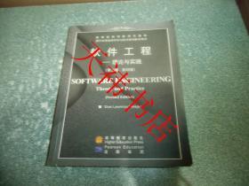 软件工程——理论与实践(第二版 影印版)(英文版)