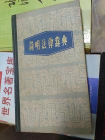 简明法律辞典,硬精装-(本店所有图书 全网最低价 )