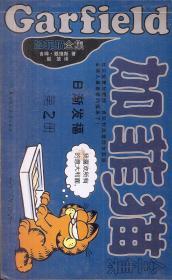 加菲猫第2册:日渐发福、第3册:精力旺盛、第7册:无所事事、第18册:越减越肥.4册合售