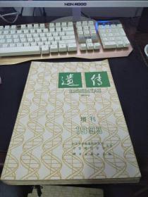 遗传 1995年(全1--6期)双月刊+增刊 共7册