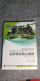 法律英语核心教程(第三册)