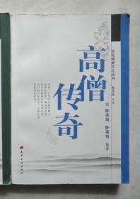 高僧传奇(走进佛教文化丛书)