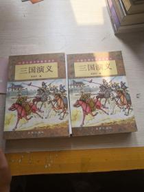 中国古典文学普及读本:三国演义(上下)馆藏一版一印