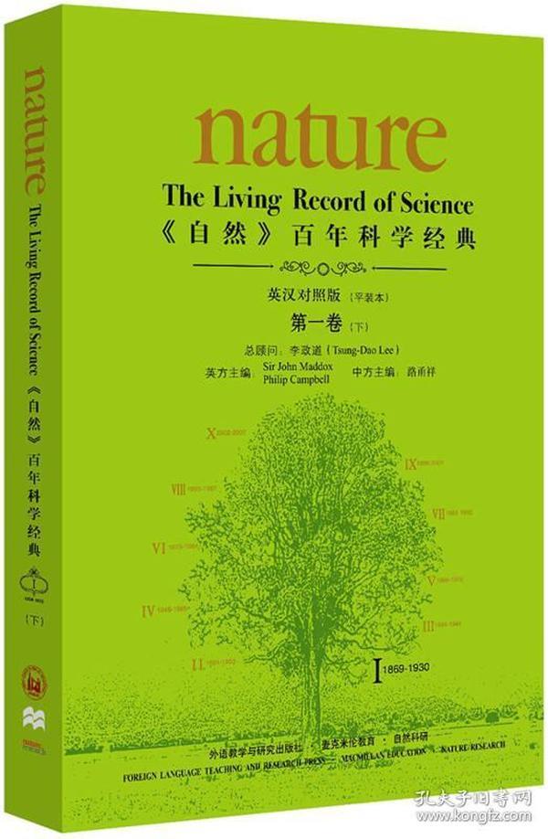 百年科学经典(英汉对照平装版)第一卷下(1869-1930)