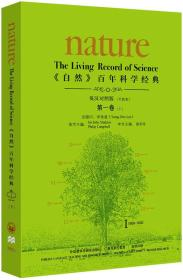 《自然》百年科学经典 (英汉对照平装版)第一卷下