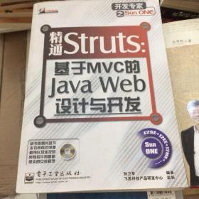 精通Struts:基于MVC的JavaWeb设计与开发
