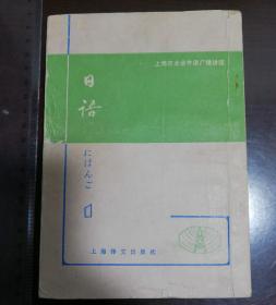 日语 第一册 1978年版
