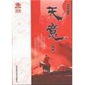 天意 钱莉芳 四川科技出版社 9787536454439