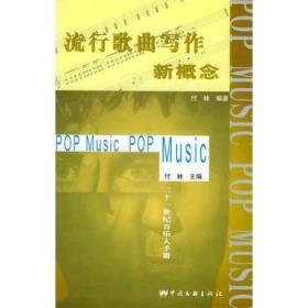 流行歌曲写作新概念:21世纪音乐人手册