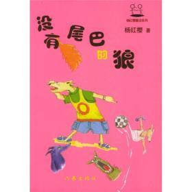 杨红樱童话系列:没有尾巴的狼