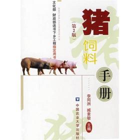 猪饲料手册(第2版)
