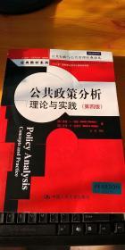 公共政策分析:理论与实践(第四版)
