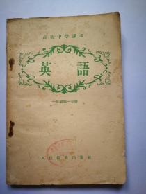 高中英语课本 一年级第一分册1956年版