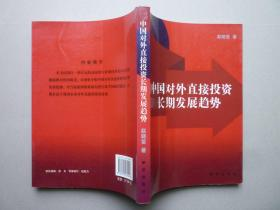 中国对外直接投资长期发展趋势//赵晓笛著