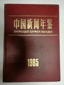 中国新闻年鉴·1985年·硬精装本·插图本
