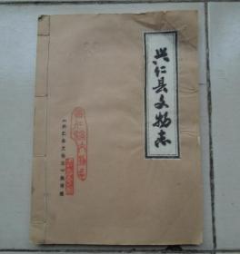 贵州:兴仁县文物志(油印线装本.内粘贴有45张老照片)
