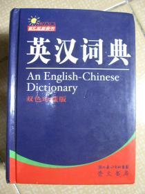 英汉词典 双色珍藏版
