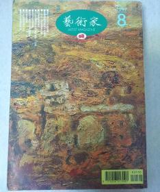 《艺术家- 第十届文件大展专辑》总267期.