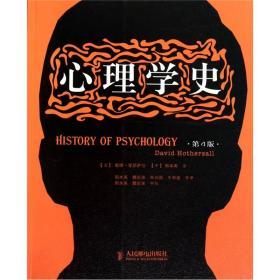 心理学史-第4版
