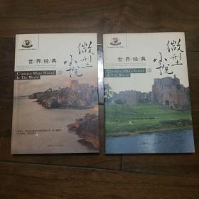 世界经典微型小说ⅠⅡ(两册全)