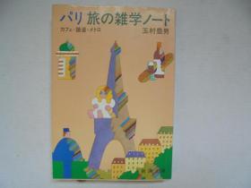 パリ旅の杂学ノート  日文原版