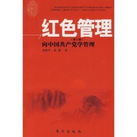 红色管理(修订版)—向中国共产党学管理