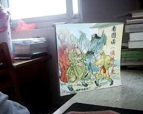 看图读《儒林外史》