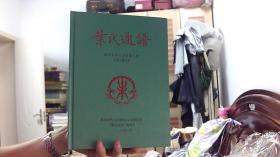 叶氏通谱--广西贺州市及毗邻区域(大16开;95品)西租屋-西墙3-10