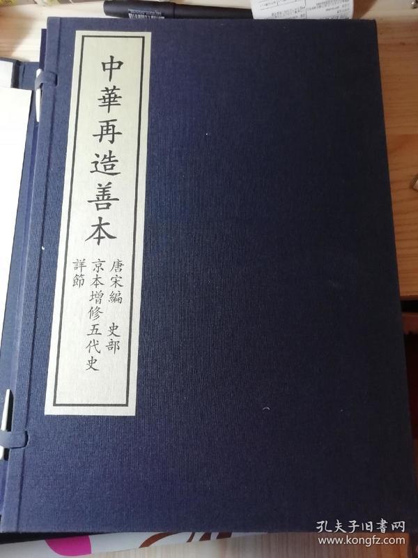 京本增修五代史详节(8开线装全一函二册)中华再造善本