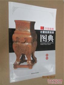 中国嘉德古董拍卖投资图典家具
