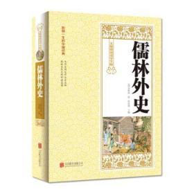 儒林外史无障碍阅读学生版