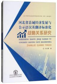 河北省县域经济发展与公示语汉英翻译标准化战略关系研究
