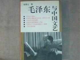 毛泽东与中国文艺 本书序言作者中共中央党校副校长中共党史史学会会长龚育之签赠本