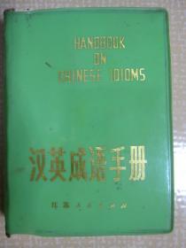 汉英成语手册