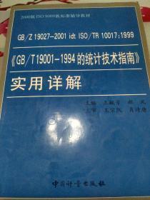 《GB/T19001--1994的统计技术指南》实用详解