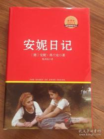安妮日记/新课标必读丛书红皮系列