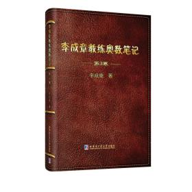 李成章教练奥数笔记(第3卷)