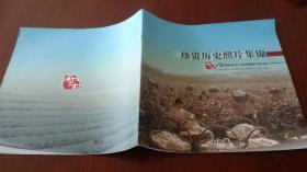 珍贵历史照片集锦,2009第二届新农村摄影大展组委会编