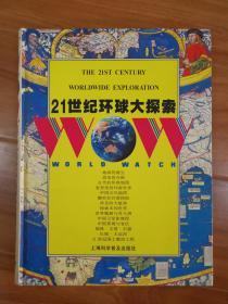 21世纪环球大探索