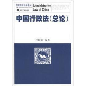 创新思维法学教材:中国行政法(总论)