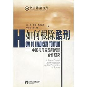 正版新書如何根除酷刑:中國與丹麥酷刑問題合作研究
